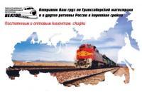 ООО Вектор Плюс фотография