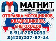 """ООО""""ТК МАГНИТ"""" фотография"""